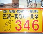 Rallye Paris Pékin